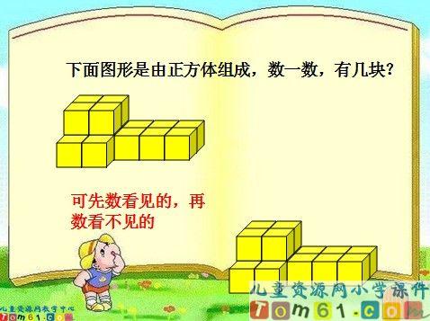 立体图形的拼组课件1