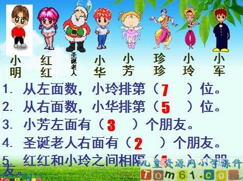 位置练习课件7-人教版小学数学一年级下册课件-中国-人教版小学数学