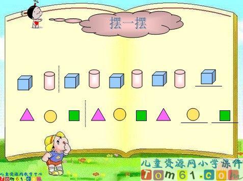 找规律课件13-人教版小学数学一年级下册课件-中国