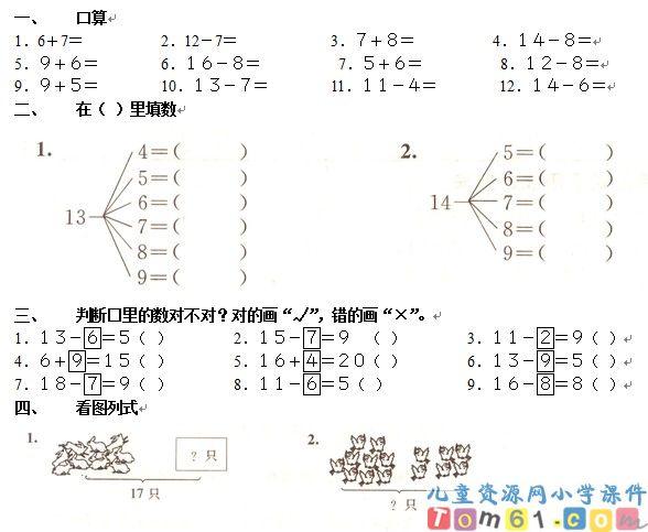 人教版小学数学一年级下册试卷6