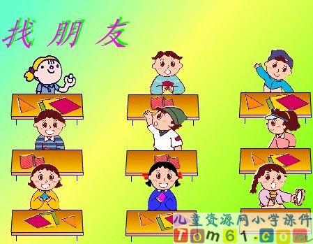位置课件15_人教版小学数学一年级下册课件_小学课件