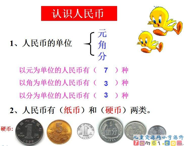 认识人民币课件45