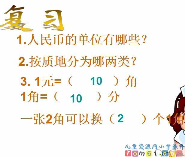 换币计算_人民币的简单计算课件10