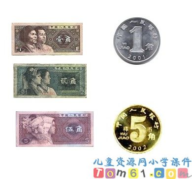 认识人民币课件25
