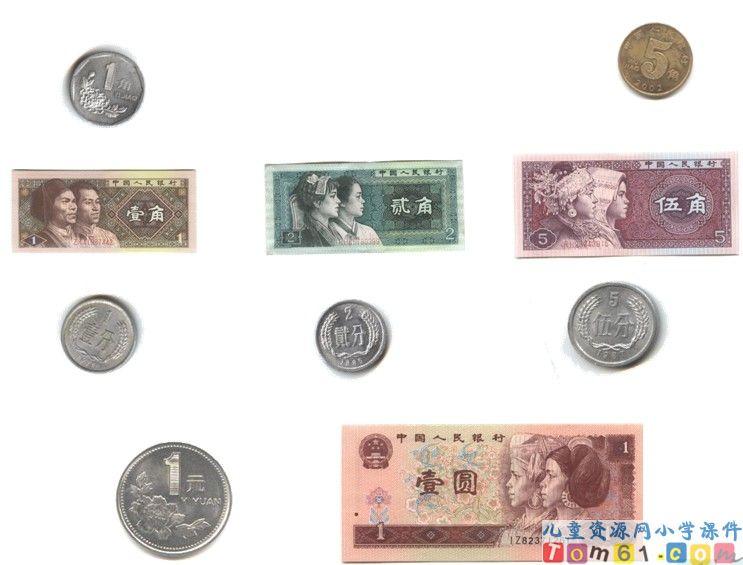 认识人民币课件47