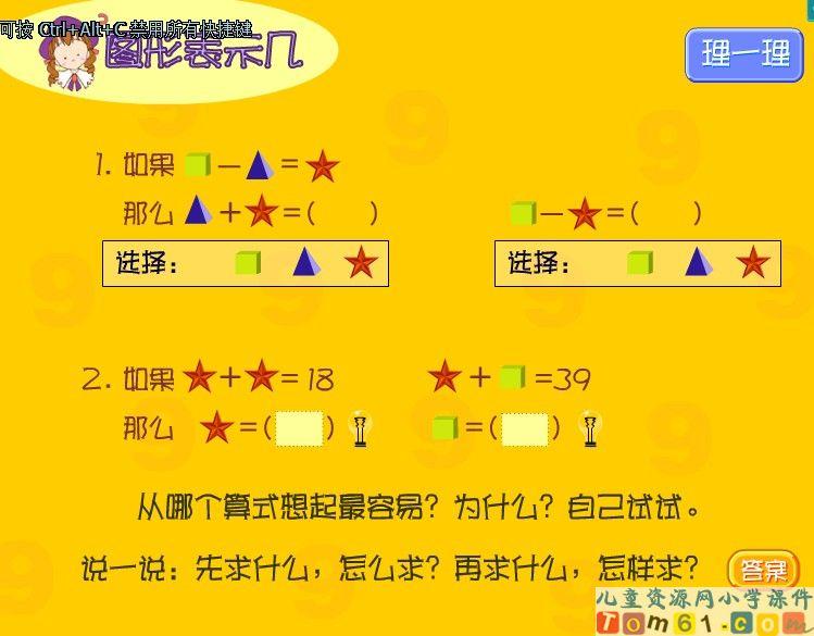 找规律课件77-人教版小学数学一年级下册课件-中国图片