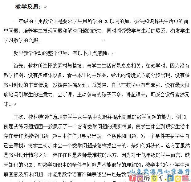 用数学教案2-人教版小学数学一年级下册课件-中国