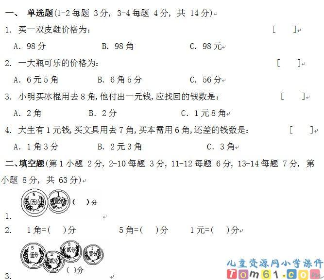 人教版小学数学一年级下册试卷14