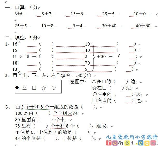 人教版小学数学一年级下册试卷26