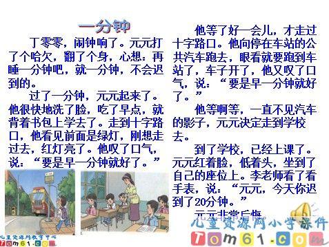 一分钟课件2_人教版小学语文二年级上册课件_小学课件图片