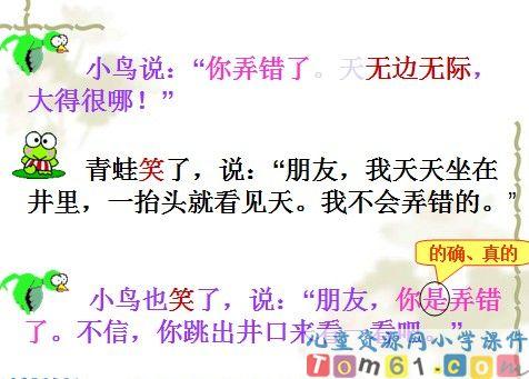 坐井观天课件36_人教版小学语文二年级上册课件_小学