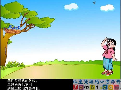 假如课件20-人教版小学语文二年级上册课件-中国儿童