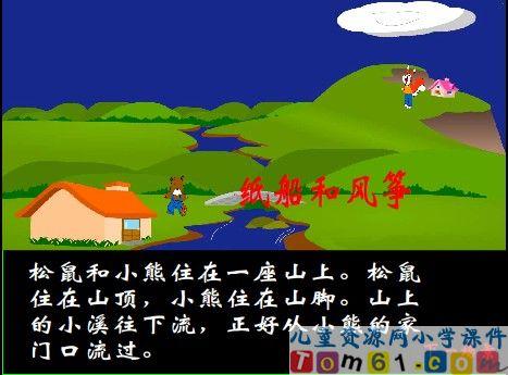 纸船和风筝课件28