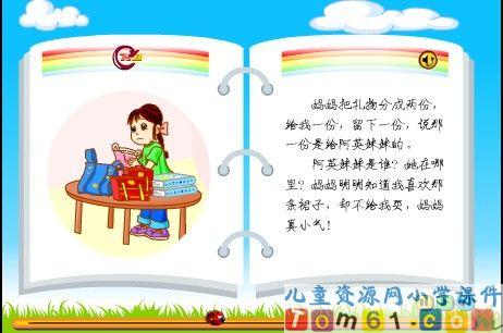 日记_日记两则课件7