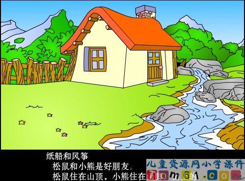 纸船和风筝课件14