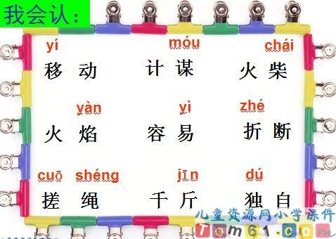 识字五课件3-人教版小学语文二年级上册课件-中国