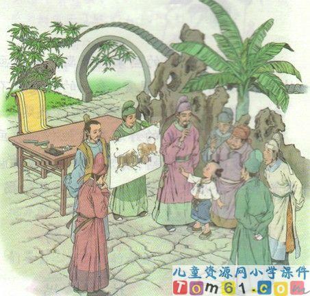 畫家和牧童課件3
