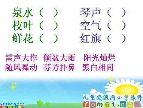 语文园地二课件_人教版小学语文二年级下册课件_小学