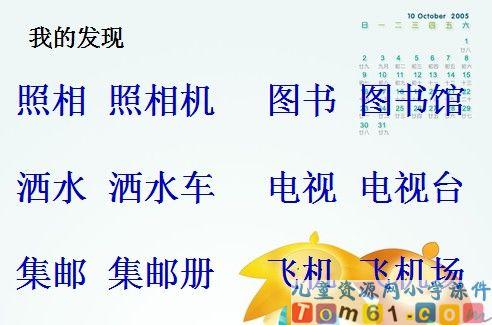 语文园地三课件2_人教版小学语文二年级下册课件_小学