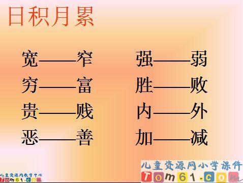 语文园地三课件1_人教版小学语文二年级下册课件_小学