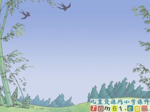 笋芽儿课件9-人教版小学语文二年级下册课件-中国