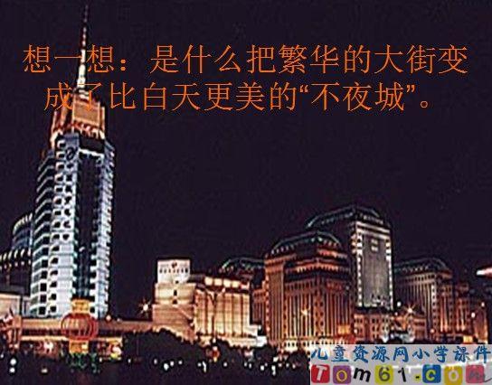 北京亮起来了课件11