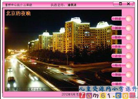 北京亮起来了课件23