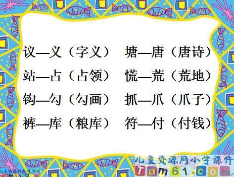 语文园地二课件5_人教版小学语文二年级下册课件_小学