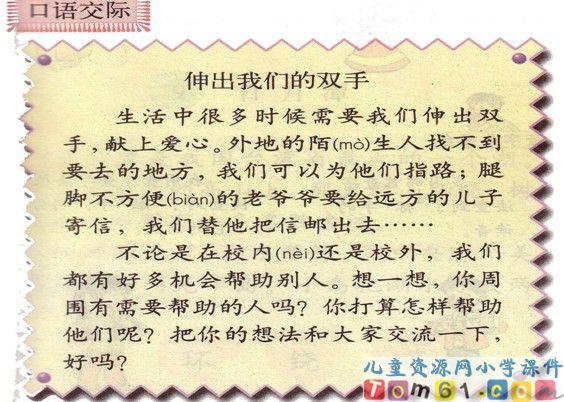 语文园地二课件3_人教版小学语文二年级下册课件_小学