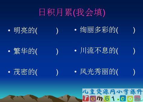 语文园地三课件5_人教版小学语文二年级下册课件_小学
