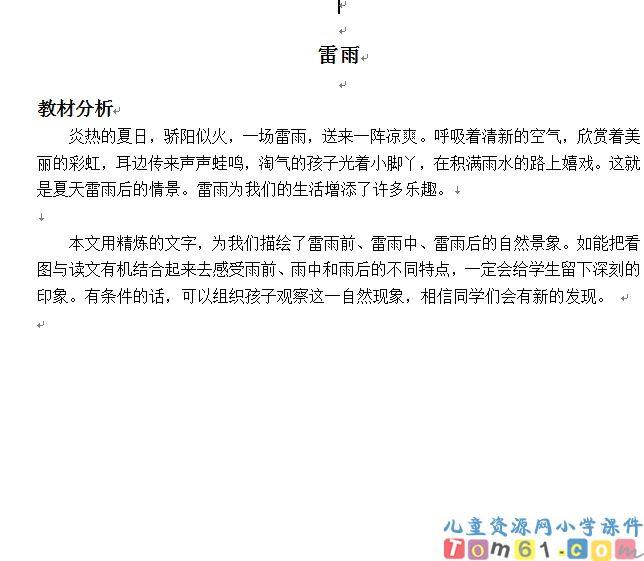 雷雨教案7_人教版小学语文二年级下册课件_小学课件