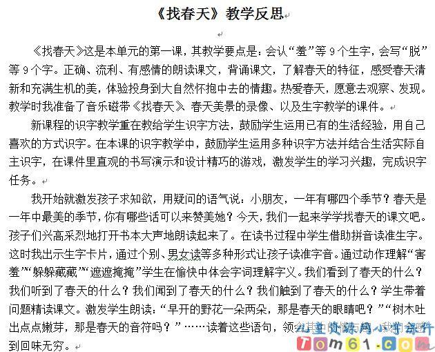www.fz173.com_二年级下册语文找春天教案。