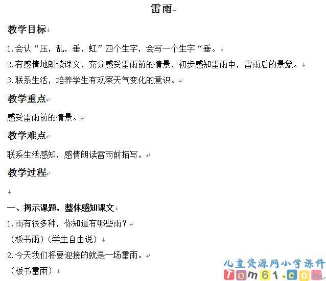 雷雨教案4_人教版小学语文二年级下册课件_小学课件