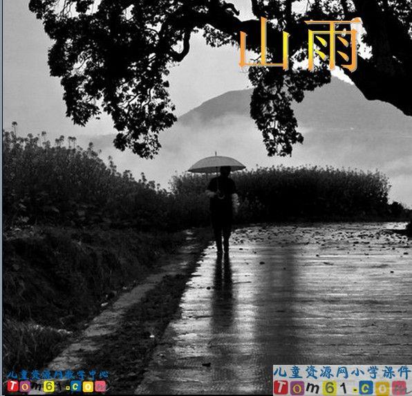 《山雨》的板书设计