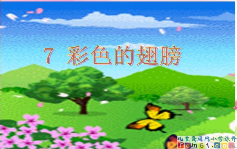www.fz173.com_六年级上册语文课文7*,彩色的翅膀。