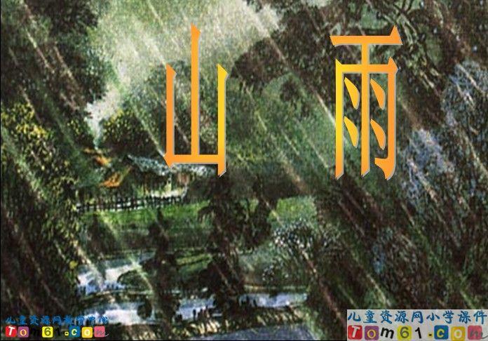 山雨课件5-人教版小学语文六年级上册课件-中国儿童