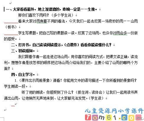 山雨教案1_人教版小学语文六年级上册课件_小学课件
