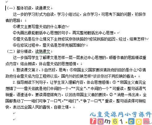 詹天佑教案4-人教版小学语文六年级上册课件-中国