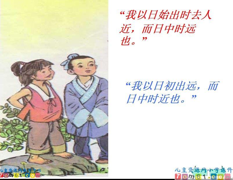 说课板书设计 两小儿辩日插图 英语板书设计