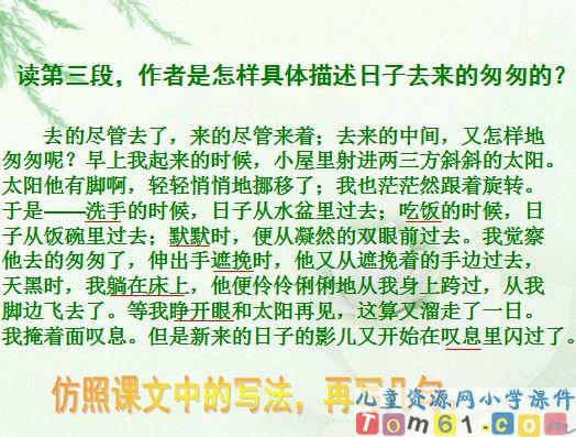 匆匆课件23-人教版小学语文六年级下册课件-中国儿童