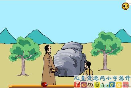奇怪的大石头课件1