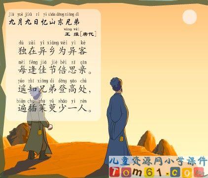 古诗两首-九月九日忆山东兄弟课件1-人教版小
