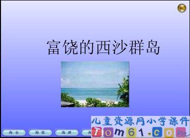 富饶的西沙群岛课件2