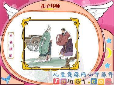 孔子拜师课件2-人教版小学语文三年级上册课件-中国