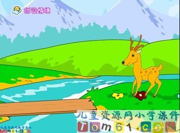 狮子和鹿课件2_人教版小学语文三年级上册课件