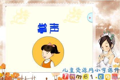 语文三年级上册课件-中国儿童