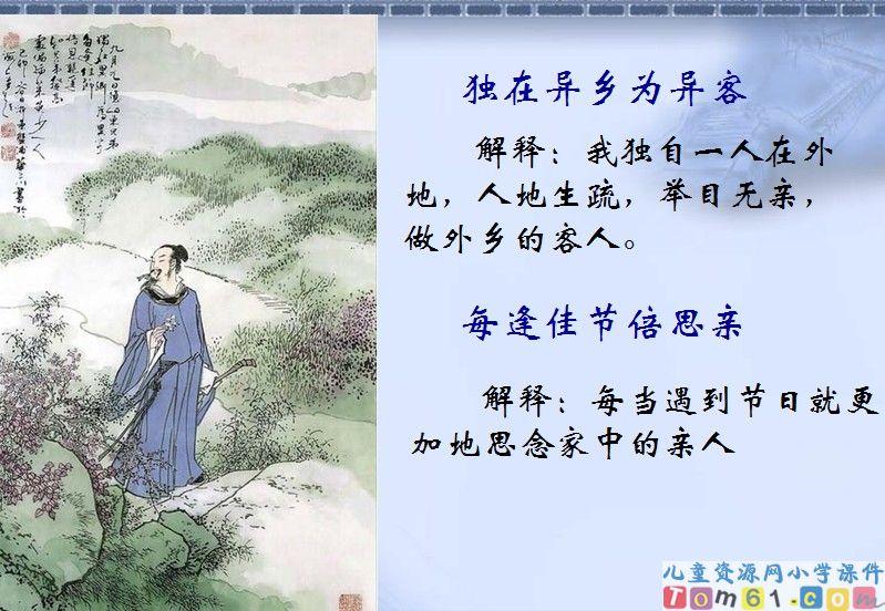 古诗两首-九月九日忆山东兄弟课件12