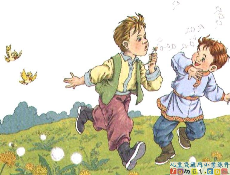 金色的 草地 课件16 人教版小学 语文 三年级上册 高清图片