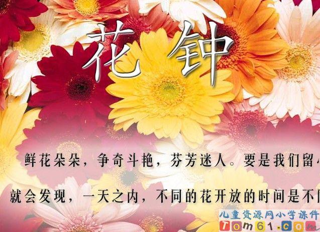花钟课件29-人教版小学语文三年级上册课件-中国儿童