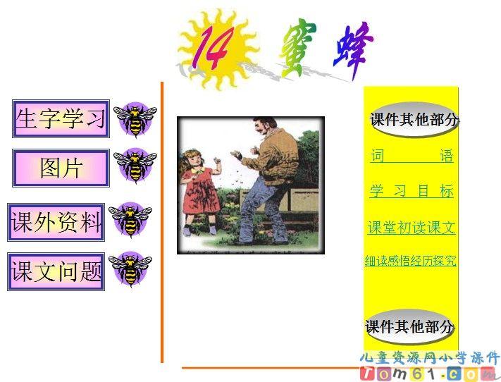 三年级上册语文0课图片_